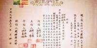 """少帅和赵四小姐的结婚证""""回家"""" - Syd.Com.Cn"""