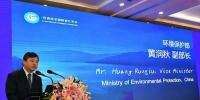 国际清洁技术峰会暨环保技术国际智汇平台年会举办 黄润秋出席并致辞 - 沈阳市环保局