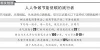 节能有我 绿色共享 - 沈阳市人民政府