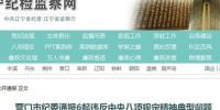 营口市纪委通报6起违反中央八项规定精神典型问题 - 新浪辽宁