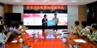 辽宁省图书馆边防分馆成立 - 文化厅