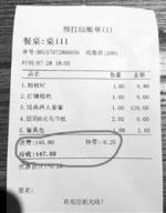 """刘一锅结账""""四舍五入""""引消费者质疑 - Syd.Com.Cn"""