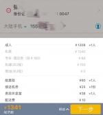 沈阳市民在携程买千元机票 被多加131元额外消费 - 新浪辽宁
