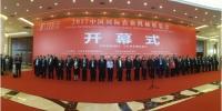 2017中国国际农业机械展览会开幕 - 农业机械化信息网