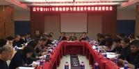 中央财政耕地保护与质量提升项目推进落实会在辽中召开 - 辽宁金农网