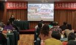 市社科联邀请国内知名社会活动家为沈阳社会组织负责人培训 - Syd.Com.Cn
