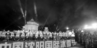 激光箭道染亮坛城 沈阳国际冰雪节开幕 - Syd.Com.Cn