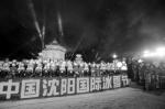 激光箭道染亮坛城 沈阳国际冰雪节开幕(图) - 辽宁频道