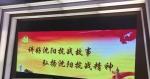 《十四年抗战在沈阳打响第一枪——沈阳抗战故事集》精彩亮相全国图书订货会 - Syd.Com.Cn