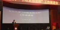 """东北大学""""引校友回沈阳""""工作推进会在沈举行 - 辽宁频道"""
