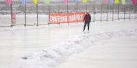 鞍山七号桥南 七千平米冰场免费开放(图) - 辽宁频道