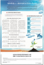 沈阳将建立土壤环境质量类别分类清单 - 沈阳市环保局