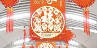 沈阳:地铁站里的年味(图) - 辽宁频道