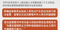 宪法宣誓制度将完善!70字誓词拟作修改 - 人民政府法制办公室