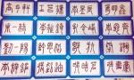 沈阳:老师手写小篆姓名贴红遍朋友圈(图) - 辽宁频道