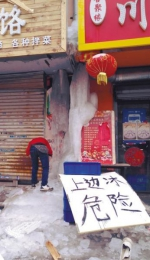 """沈阳:楼前有座小""""冰山"""" 饭店好老板硬给铲了 - 新浪辽宁"""