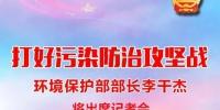 环境保护部部长17日下午将出席全国人大一次会议记者会 - 沈阳市环保局