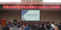 全国农机购置补贴实施操作与信息公开培训班在京举办 - 农业机械化信息网