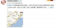 葫芦岛市兴城市今晨发生1.9级地震 震源深度10千米 - 新浪辽宁
