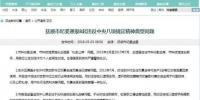 抚顺市纪委通报8起违反中央八项规定精神典型问题 - 新浪辽宁