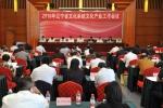 2018年全省文化系统文化产业工作会议召开 - 文化厅
