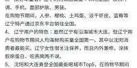 辽宁女性霸占全国消费最高前四名 但第一名不是沈阳 - 新浪辽宁