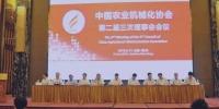 中国农机化协会二届三次理事会在山东召开 - 农业机械化信息网