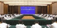 辽宁江苏举办对口合作座谈会暨签约仪式 - 发展和改革委员会
