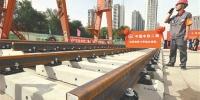 沈阳地铁九、十号线正线铺轨贯通 - 辽宁频道