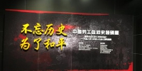 """中国劳工血泪史特别展在沈阳""""九•一八""""历史博物馆举行 - 新浪辽宁"""