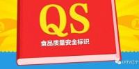 辽宁人注意:10月1日开始 买食品需要认清这个标识 - 新浪辽宁