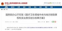 国务院宣布:生孩子有补助了 明年1月起实施 - 新浪辽宁