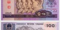伴随90后成长的第四套人民币告别市场 这几种不能拒收 - 新浪辽宁