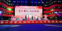 """有一种新时代文明实践叫""""营口有礼"""" - 中国在线"""