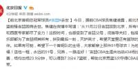 沈阳籍前北京首钢球员吉喆去世 曾3次夺得CBA总冠军 - 新浪辽宁