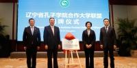 辽宁省孔子学院合作大学联盟在长沙启动 - 中国在线