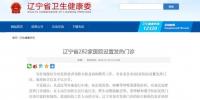 辽宁省282家医院设置发热门诊 - 中国在线