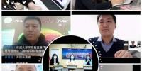 与教育专家隔空互动 沈阳市铁西区200名教师接受线上培训 - 中国在线
