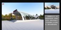 《沈阳地铁四号线一期工程车站地面附属建筑方案设计》市民征集活动 - 沈阳地铁