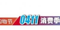 2020大连购物节将伴您4个月11天 - 中国在线