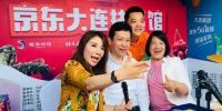 消费扶贫成为大连电商节一大特色 - 中国在线