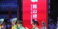 加快文旅复苏 2020年鞍山市夏季文化旅游主题营销活动正式启动 - 中国在线