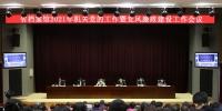 省档案馆召开2021年机关党的工作暨党风廉政建设工作会议 - 档案信息网