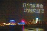 沈阳勾勒未来 - 辽宁频道