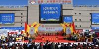 第三届中国•盘锦乡村振兴产业博览会隆重举行 - 中国在线