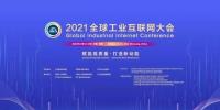 沈阳国际软件园亮相2021全球工业互联网大会 - 中国在线